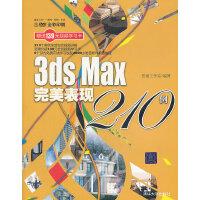 VIP-3ds Max完美表现210例(配光盘)(超级工坊――案例・视频・互动)