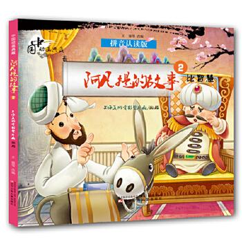 中国动画典藏——阿凡提的故事2 比智慧 永恒经典 温馨回忆 亲子共读