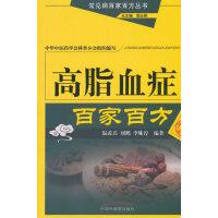 高脂血症百家百方(第二版)