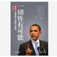 【正版二手书9成新左右】一切皆有可能奥巴马给年轻人的62个忠告 白金版 陈添富 哈尔滨出版社