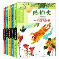中国经典科学童话正版书陈伯吹套装(全5册)一只想飞的猫阿丽思小姐骆驼寻宝记弹琴姑娘飞虎队与*队小学