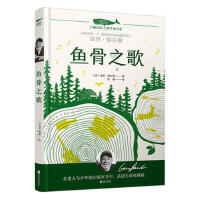白鲸国际大奖作家书系 鱼骨之歌,加里保尔森,北京联合出版有限公司,9787559620675