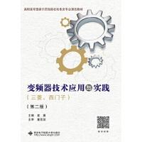变频器技术应用与实践(三菱、西门子)(第二版),袁 勇,西安电子科技大学出版社,9787560649689