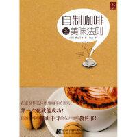 自制咖啡的美味法则,(日)横山千寻 ,刘力,辽宁科学技术出版社,9787538160062【正版书 放心购】