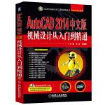 AutoCAD 2014中文版机械设计从入门到精通