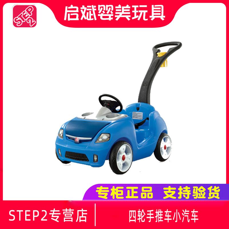 美国进口STEP2幼儿童四轮手推车小汽车带手柄户外兜风车童车 美国原装进口