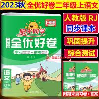 阳光同学全优好卷二年级上册语文一线名师2019秋人教版部编版