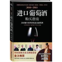 【正版二手书9成新左右】2010-2011进口葡萄酒购买指南 《美食与美酒》杂志社 时代文艺出版社