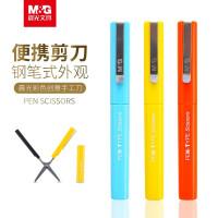 晨光便携式随身笔式小号剪刀迷你笔型学生手工课 多功能创意折叠笔形安全剪刀