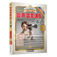 会声会影X6一本通 优图视觉著 机械工业出版社 9787111477686