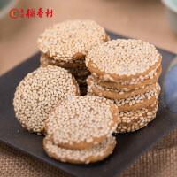 北京稻香村糕点点心白双麻饼饼干老北京特产休闲零食210g*2