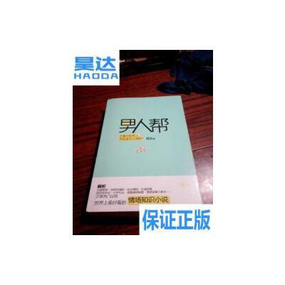 [二手旧书9成新]男人帮 /唐浚 湖南文艺出版社 保证正版,可开发票,不附带赠品。