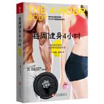 每周健身4小时新版,(美)蒂莫西・费里斯(Timothy Ferriss) 海绵,文化发展出版社,9787514216