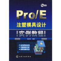 Pro/E注塑模具设计实例教程(附光盘),葛正浩著,化学工业出版社,9787122003379