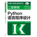全国计算机等级考试二级教程――Python语言程序设计(2021年版)