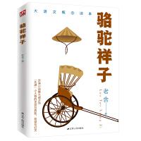 骆驼祥子 原汁原味的京味小说 老舍先生长篇小说代表