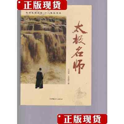 [旧书二手9成新]太极名师 /王俊峰 中国工人出版社9787500854609