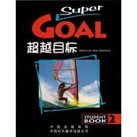 超越目标 2 学生 Super Goal 2 学生书和练习册
