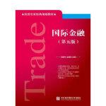 国际金融(第五版) 刘舒年,温晓芳 对外经贸大学出版社 9787566317728