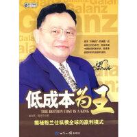 低成本为王:揭秘格兰仕纵横全球的赢利模式 赵为民,饶润平 世界知识出版社 9787501233335