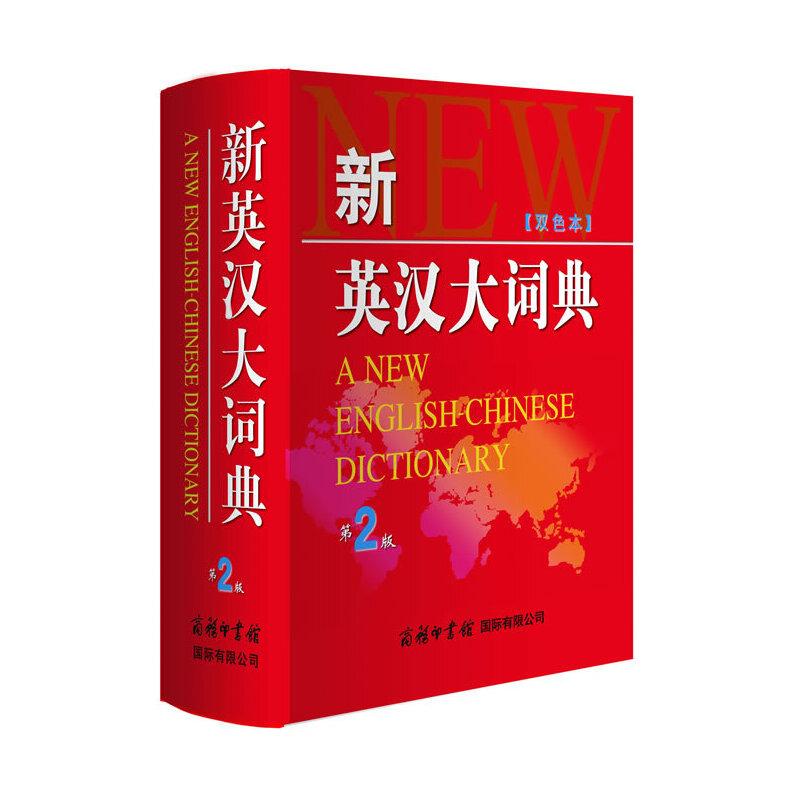 新英汉大词典  第2版