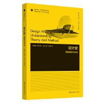凤凰文库设计理论研究系列-设计史.理解理论与方法
