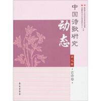 【二手书8成新】中国诗歌研究动态(第9辑:古诗卷 赵敏俐 学苑出版社