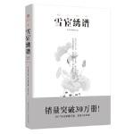 雪�h绣谱(手绘彩图修订版) 沈寿,张謇 重庆出版社