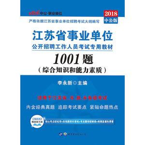中公版2018江苏省事业单位公开招聘工作人员考试专用教材1001题(电子书)