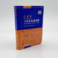 商务馆小学生成语词典