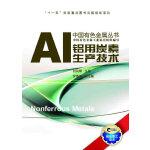 铝用炭素生产技术