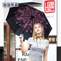 当当优品 樱花晴雨两用五折伞 创意便携黑胶遮阳伞