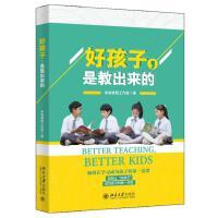 好孩子是教出来的 未来教育 如何让好孩子成为孩子的第一本能 培养孩子自律责任感 幼儿教育 育儿书籍 北京大学出版社
