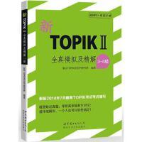 【正版二手书9成新左右】新TOPIKⅡ全真模拟及精解(3~6级(含 韩国TOPIK语言学研究所 世界图书出版公司