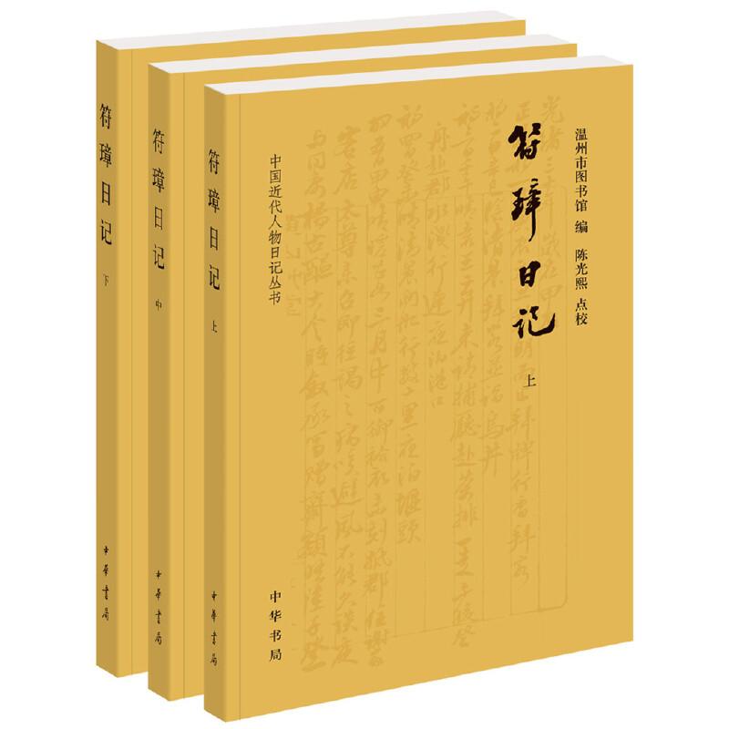 符璋日记(全3册·中国近代人物日记丛书) 清末民初基层权力运行与社会风气转变的珍贵记录。中华书局出版。