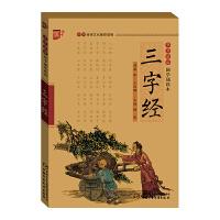 书声琅琅 国学诵读本 三字经 学生版 中华传统文化推荐读物