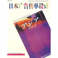 日本广告传单设计 (二) 胡建斌 9787535622150