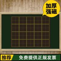 磁性田字格黑板贴磁性黑板贴教具 教学田字格20格田字格60*80厘米
