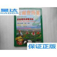 [二手旧书9成新]2006云南普洱茶 春 /云南民族茶文化研究会 云南?