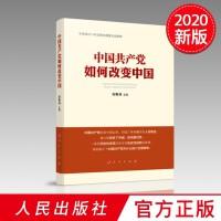 中国共产党如何改变中国(2020)人民出版社 党史新中国史党员干部学习书籍党建书籍党政读物