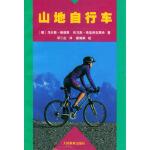 山地自行车 (德)乌尔斯・格瑞西,(德)托马斯・弗里希克莱特 ,邓二 人民体育出版社 9787500921721