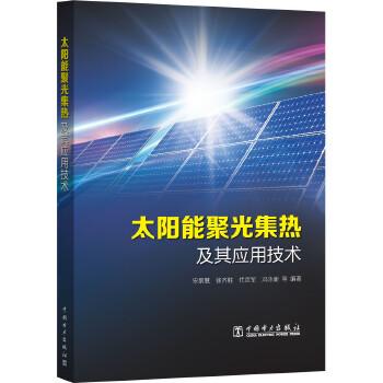太阳能聚光集热及其应用技术