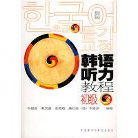 韩语听力教程初级(2)(附CD)