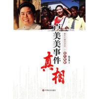 【正版二手书9成新左右】卢美美事件真相 钱卫清 中国社会出版社