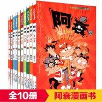 【全10册】共10册 阿衰全套41-50 全集41-42-43-44-45-46-47-48-49-50 猫小乐漫画