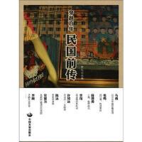 【正版二手书9成新左右】穿越年:民国前传 李礼 中国发展出版社