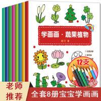 【正版现货包邮】儿童学画画入门教程自学零基础绘本8册