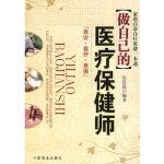 【旧书二手书9成新】做自己的医疗保健师 张思源 9787504463456 中国商业出版社