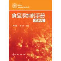 食品添加剂手册(饮料类),卢晓黎、李洲,化学工业出版社,9787122249166