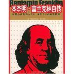 本杰明-富兰克林自传(对照)本杰明・富兰克林、石中国国际广播出版社